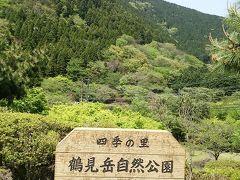 鶴見岳に登ります。