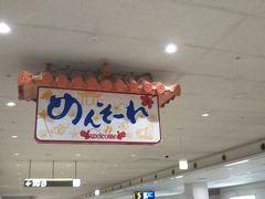 定刻通り那覇空港に到着しました。