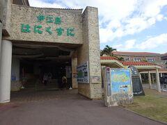 フェリーターミナル「はにくすに」。 村の多目的ホールやセミナーハウスなども一緒になった複合施設。