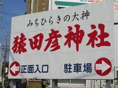 ① 猿田彦神社