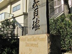 史跡大森貝塚。JR線の線路に面しています。2019年9月で142周年。 1877年(明治10年)6月、モース博士が横浜から新橋に向かう途中、 列車の車窓から貝塚を見つけたことで有名です。大田区の石碑です。