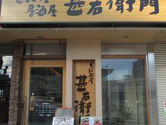甚右衛門 福井駅前店