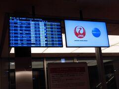 羽田に到着。  入国審査をして、国内線のターミナルに移動します。