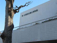<大田区立郷土博物館> 東京都大田区南馬込5丁目  万福寺のバス停付近から坂を下ったところに、郷土資料館がありました。 無料です。大田区に関する色々なものがたくさん展示されています。
