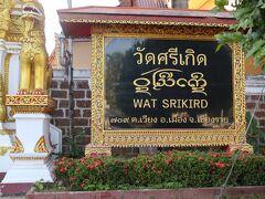 途中、タイ仏教寺院を発見したので見学です。