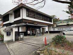 途中、福寿園の工場がありました。ここではお茶の体験等ができるみたいです。後ろ髪惹かれる思いで、次の場所へ。