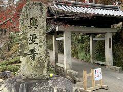 興聖寺へも行きました。興聖寺の歴史は比較的新しく、廃絶していたお寺を、淀藩城主永井尚政が1648年に再建した曹洞宗のお寺だそうです。