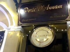 夕食はちょっとお上品なベトナム料理のお店'Porte D'Annam'へ