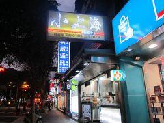 夕食は「小上海」です