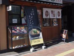 さて、どこかでランチを食べて仕事、仕事。  まねき食品の「えきそば」は「日本一おいしい立ち食いそば」というフレーズをネットで見て気にはなっていたんですが、大通りで見かけたので入ってみることに。
