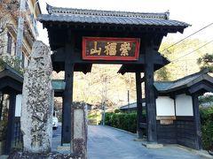 安楽寺の境内の入り口にある黒門です。 安楽寺の山号である崇福山(そうふくざん)と書かれています。