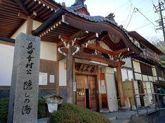 別所温泉には3つの外湯(共同浴場)があります。    真田幸村隠しの湯「石湯」