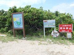 12:10 黒島で一番有名な仲本海岸です。ネットでは黒島で遊泳できるのはここだけとなっていましたが、港の横のビーチでも泳げるみたいです。