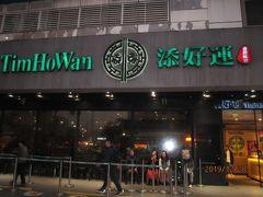 ③に続き28日の夕食を食しにいきます そろそろ足もパンパンになってきたので台北駅前 香港点心専門店ティムホーワン(添好運)へ 女子多いオサレなお店でしょうか ものは試しだ!