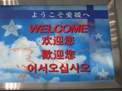 ようこそ愛媛へ 帰ってきました・・・松山は寒い