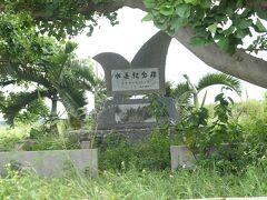 水道記念碑がありました。