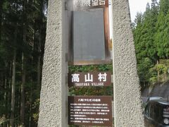 さらに下って八滝  八滝 http://shinshu-takayama-onsenkyo.com/seen/