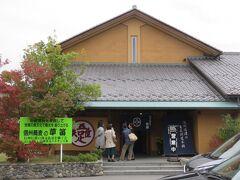 14時半頃、再び蕎麦屋へ まだ並んでいますが20分位で入店できました  草笛 上田店 http://www.kusabue.co.jp/