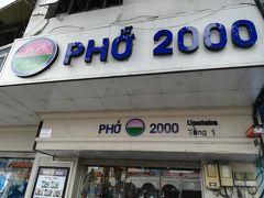 ベトナム料理といえばフォー!ベンタイン市場のすぐそばにあるフォー2000というお店にいきました。