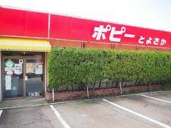 以前訪ねた自販機コーナーがある「ポピーとよさか」(   http://jihanki.michikusa.jp/hokuriku/popytoyosaka/   )に到着。