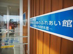 隣接して「環境と人間のふれあい館」( http://www.fureaikan.net/   )もあり今回も立ち寄りました。   特に新潟水俣病(  http://www.fureaikan.net/minamata/  )の資料はわかりやすく説明してありました。