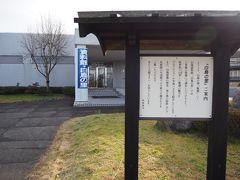 新潟を代表する白鳥の飛来地です。「白鳥の里資料館」(   https://niigata-kankou.or.jp/spot/7390  )です。    内容は子供たちにもわかりやすく展示してありました。(   https://www.jalan.net/kankou/spt_15223ae3292089462/ )