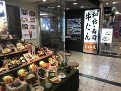 ついて直ぐに向かったのは、空港内の寿松庵。