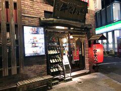 夕飯は牛たん東山仙台本店にしました。