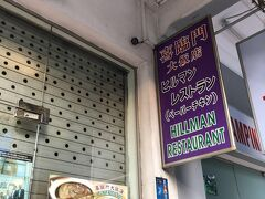 ヒルマンレストランも発見。 いつか行ってペーパーチキン食べてみたいですね!