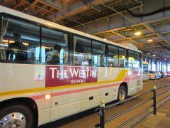 城崎温泉駅から特急こうのとり14号で大阪駅へはノンストップ。 11:33発 14:24着  JR大阪駅の外れの桜橋口にいろんなホテルのシャトルバスの発着所があり、ウェスティン大阪のバスもこちらから。桜橋口改札横の高架下です。 15分おきに出ますよ~。  ウェスティンは最寄は大阪駅、梅田駅ってことになっているけど、歩くと遠いので、荷物があるときはシャトルバスかタクシーで。