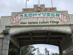 うえのドイツ文化村
