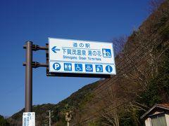 ダムカードの配布場所は道の駅「下賀茂温泉 湯の花」。 道の駅「開国下田みなと」からは11キロほどと近く、ダムに行く前に「下賀茂温泉 湯の花」の前を一度通過しています。