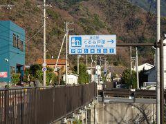 道の駅「くるら戸田」に着くころには、同乗の男子3名は完全グロッキー。