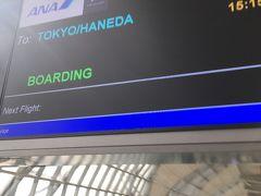 とうとう日本に帰ります。 ありがとう。 また来るよ。