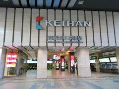 京阪電車の京橋駅で、大阪・京都1日観光チケットを買って初詣へ。前にはJR京橋駅があり、いつも賑やかなので、がら~んとした京橋駅は見たことがなく、貴重なシーンでした。