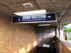 神宮丸太町駅から急行に乗って、伏見稲荷まで行きます。七条から出町柳間は地下を走り、レトロな地下鉄の駅のようです。