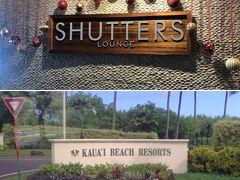 12時45分にカウアイ・ビーチ・リゾートに到着。シャッターズ・ラウンジで昼食です。