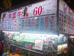 1965年創業の鄭老牌木瓜牛奶。 こちらの有名店では定番のパパイヤ牛乳を。 日本語や韓国語でも客引きしてて笑えたw