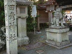 今回は時間があるので、猿田彦神社まで足を延ばしました。  *集合時間は4時50分。ちょっと時間を持て余しました。