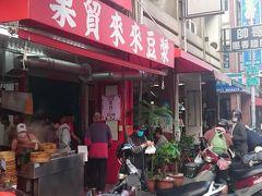 高雄、2日目。 朝食なしプランの為、 朝ごはんは地下鉄に乗って果貿來來豆漿へ。 有名店だけあって、お客さんもいっぱいでした。