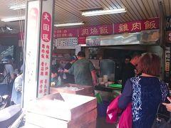 美麗島駅に移動しこれまた有名な「大園環鶏肉飯」へ。