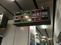 高鐵で台南へ
