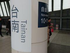 高鐵台南駅に到着