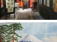 新梅田シティのお楽しみスポットの滝見小路。  和のレトロな食堂街。ここに有名なお好み焼きのきじ、があるので、期待して・・ でも大行列で入れません。やっぱり、、ですが、残念。 こちらは小さな赤い鳥居もあります。トイレには富士山。アジア人が喜びますね・・