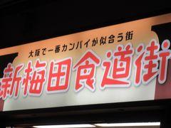 ディープな面白い食堂街があるっていうので入った、新梅田食道街。  高架下でホントにビックリのなにわ、です。日本人率高い。インスタ映えはしません。手軽な居酒屋が勢ぞろいって感じ、100店舗ほどはいっています。