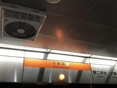 美麗島駅まで行きます