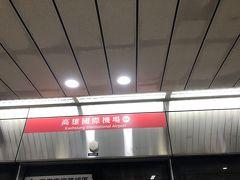 ここから地下鉄に乗ります 悠々カード購入します