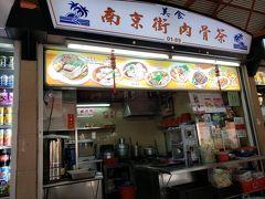 チキンライスで超有名な天天海南鶏飯があるマックスウェル・フードセンターにやって来ました。ここではシンガポールの必食グルメ、バクテー(肉骨茶)をいただいてみます。