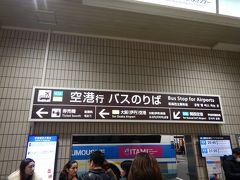 今回は、珍しく夜の出発。 新阪急ホテルのバス乗り場も、朝は大行列ですが、20時40分発なら、ほぼ先頭に並べます。
