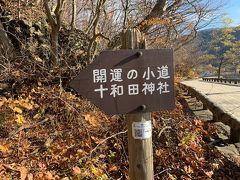 十和田湖沿いに小道があります 「日の神」「天の岩戸」「金の神」「山の神」「火の神」「風の神」が祀られている溶岩でできた祠が点在しています。「山の神」は狩猟、田・水の神様、「風の神」は罪や汚れを吹き飛ばす神様、「火の神」はかまどの火を守る防火・鎮火の神様、鉱山・製鉄の神である「金の神」、「天の岩戸」は勝負における勝利を願う際に助けてくれる神様、「日の神」は開運・勝運・国土安泰をつかさどる神様です。